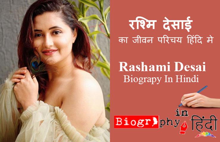 rashami-desai-biography-in-hindi