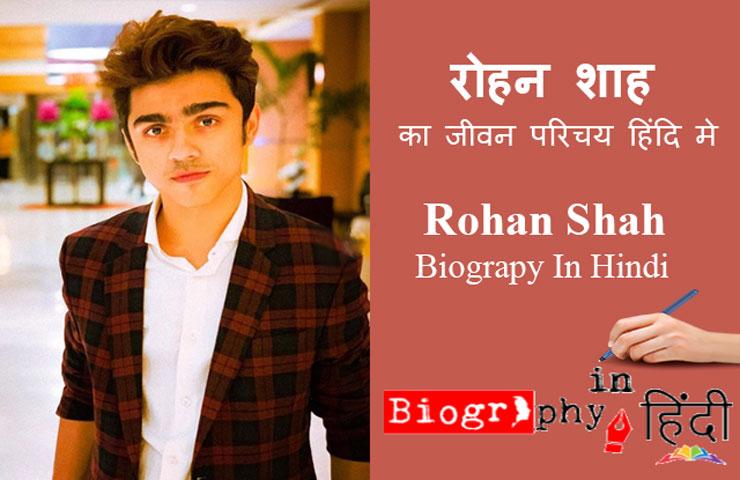 rohan-shah-biography-in-hindi