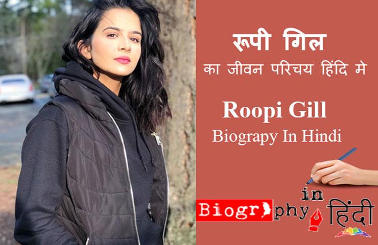roopi-gill-biography-in-hindi