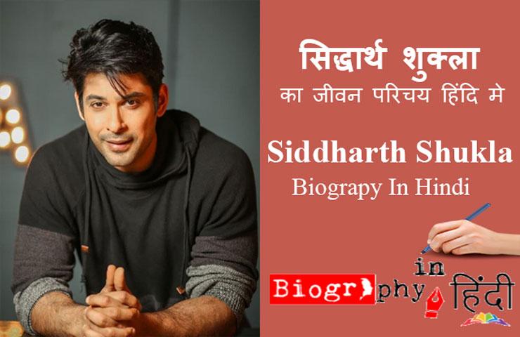 siddharth-shukla-biography-image