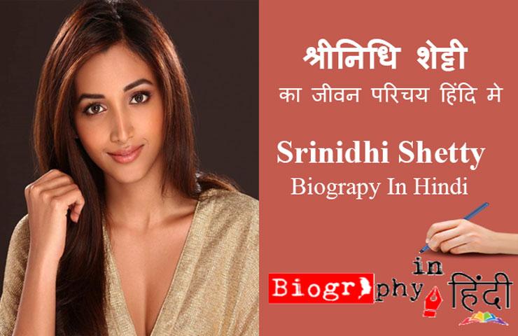 srinidhi-shetty-biography-in-hindi