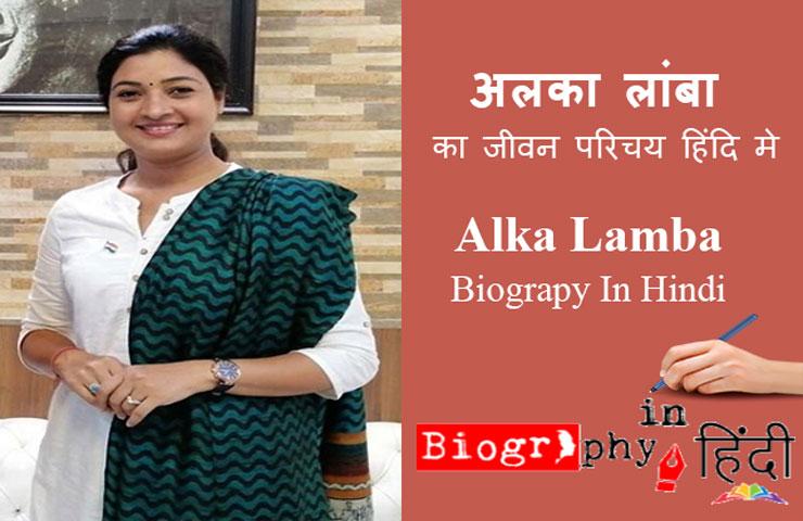 alka-lamba-biography-in-hindi