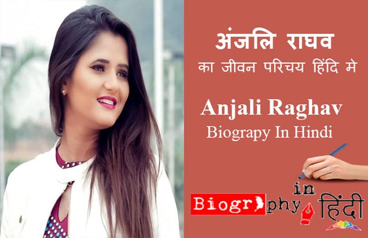 anjali-raghav-biography-in-hindi