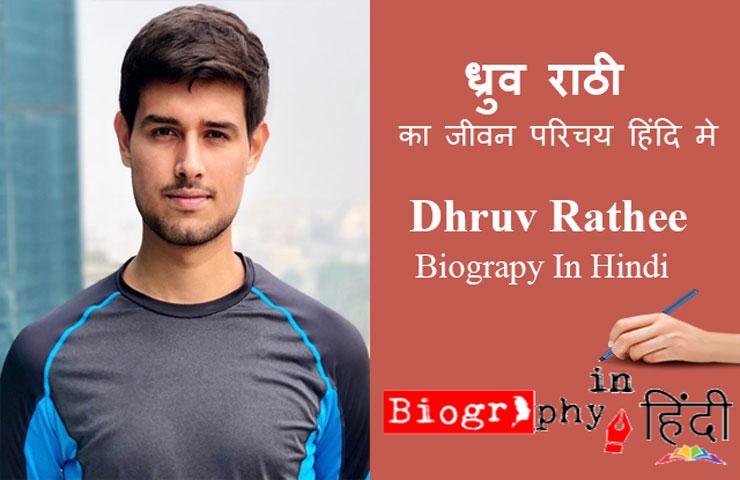 dhruv-rathee-biography-in-hindi