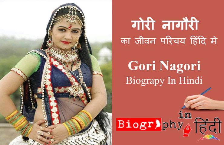 gori-nagori-biography-in-hindi