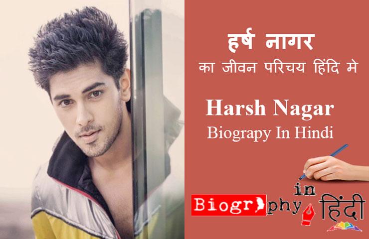 harsh-nagar-biography-in-hindi