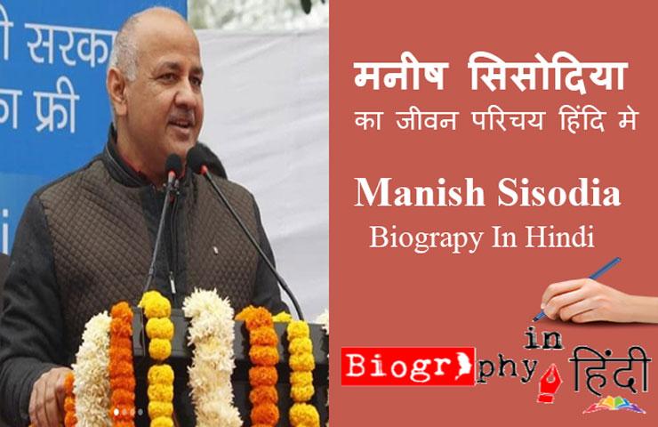 manish-sisodia-biography-in-hindi