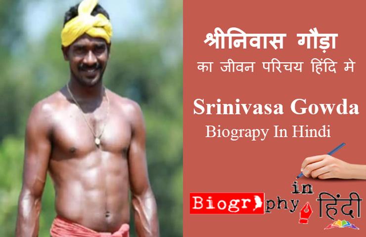 srinivasa-gowda-biography-in-hindi