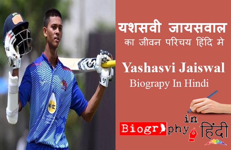 yashasvi-jaiswal-biography-in-hindi