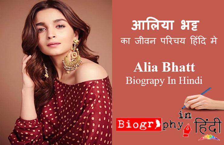 alia-bhatt-biography-in-hindi