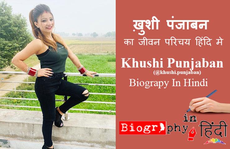 khushi-punjaban-biography-in-hindi