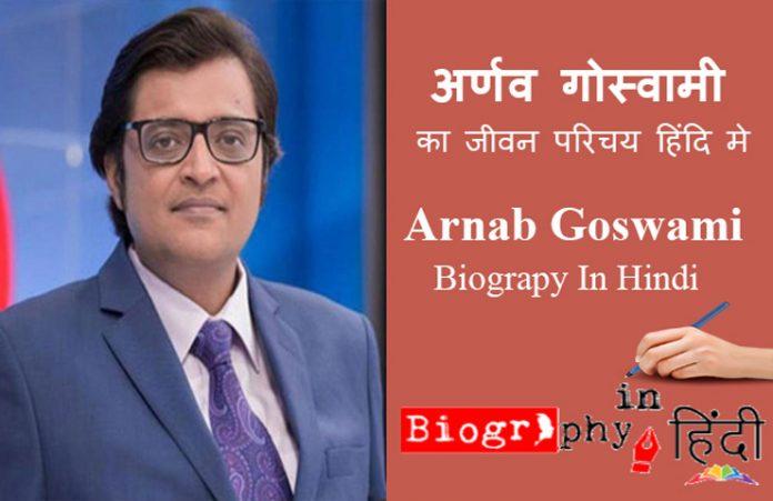 arnab-goswami-biography-in-hindi