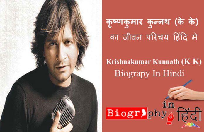 kk-biography-in-hindi