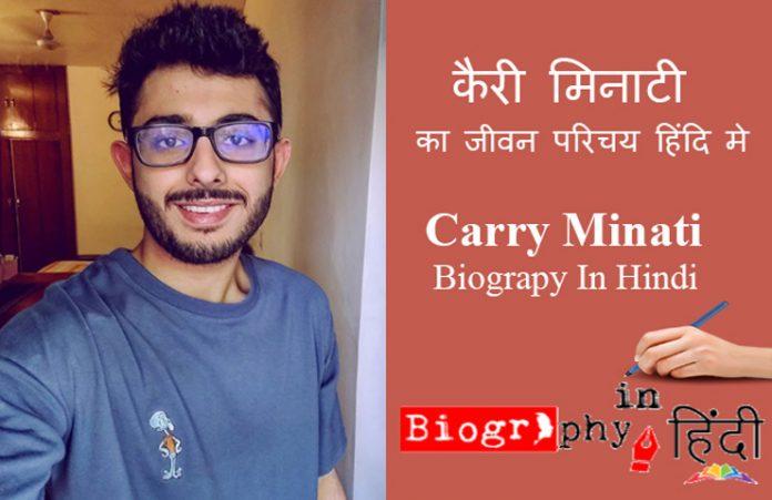 carry-minati-biography-in-hindi