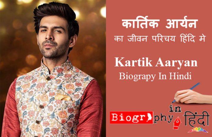 kartik-aaryan-biography-in-hindi
