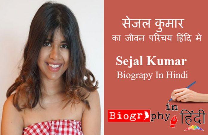 sejal-kumar-biography-in-hindi