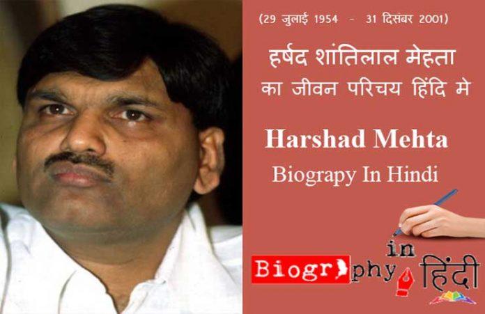 harshad-mehta-biography-in-hindi