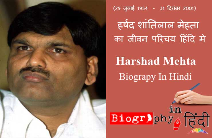 हर्षद मेहता का जीवन परिचय हिंदि मे - Harshad Mehta Biography in Hindi thumbnail