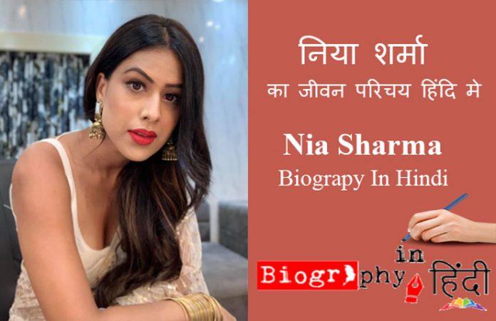 nia-sharma-biography-in-hindi