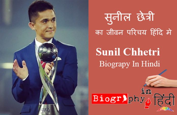 sunil-chhetri-biography-in-hindi