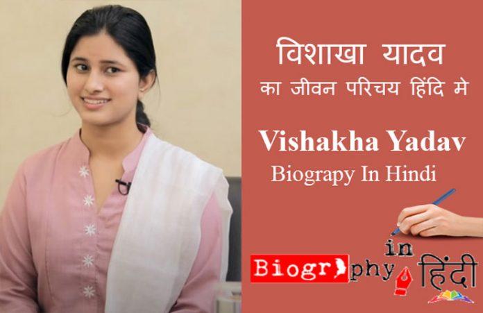 vishakha-yadav-biography-in-hindi