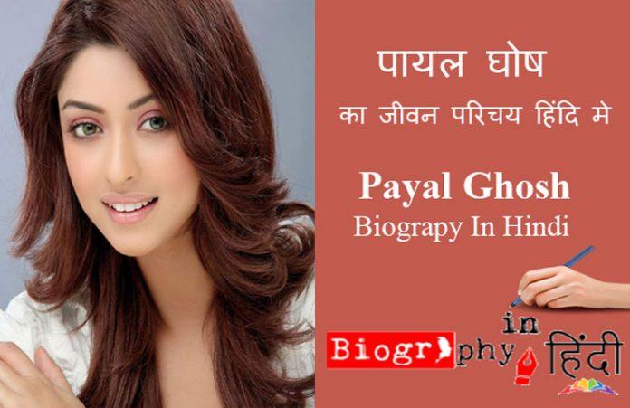 payal-ghosh-biography-in-hindi