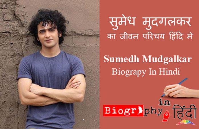 sumedh-mudgalkar-biography-in-hindi