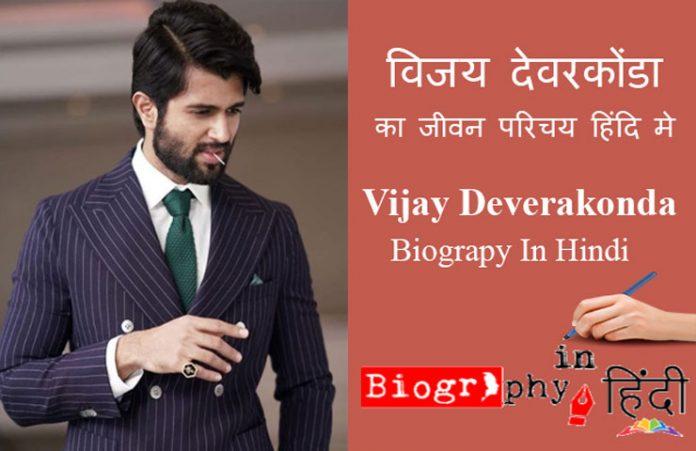 vijay-deverakonda-biography-in-hindi