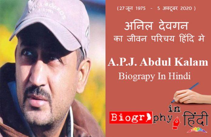 anil-devgan-biography-in-hindi