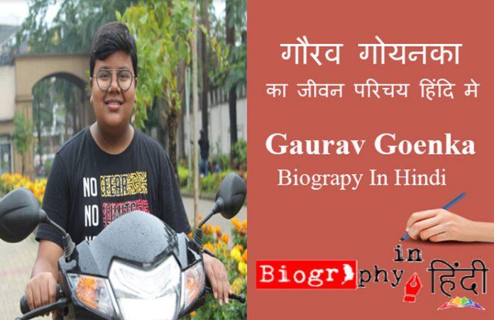 gaurav-goenka-biography-in-hindi