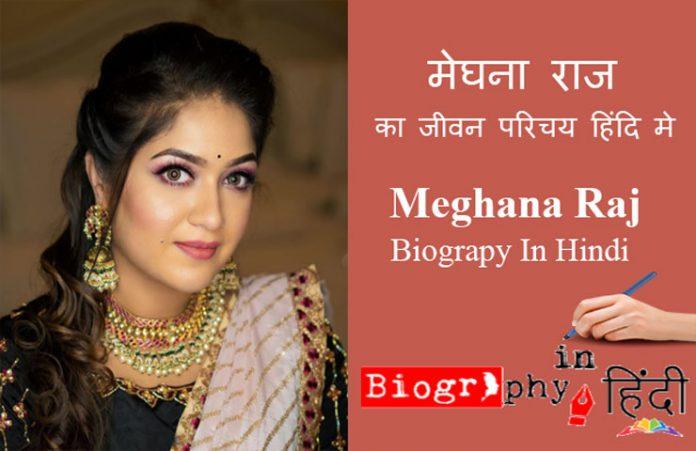 meghana-raj-biography-in-hindi
