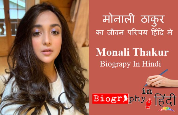 monali-thakur-biography-in-hindi