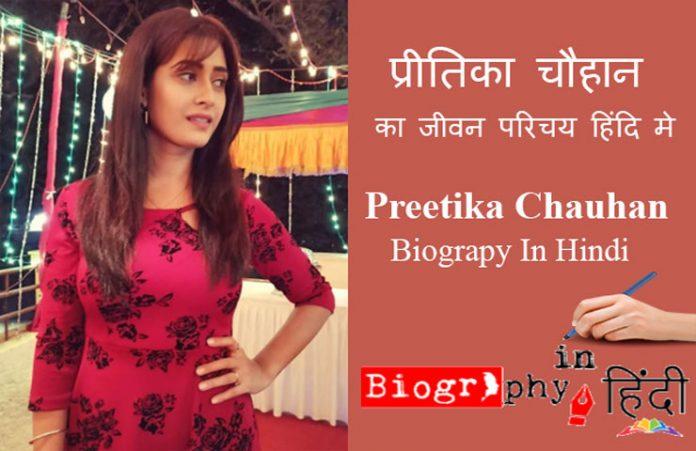 preetika-chauhan-biography-in-hindi