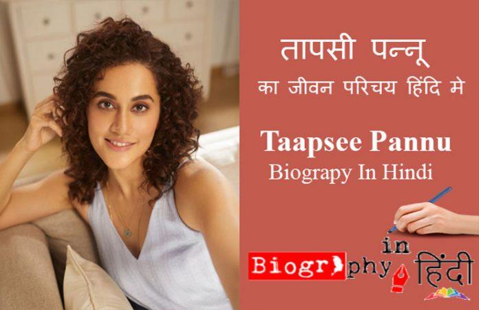 taapsee-pannu-biography-in-hindi
