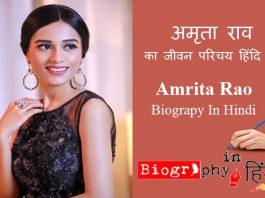 amrita-rao-biography-in-hindi