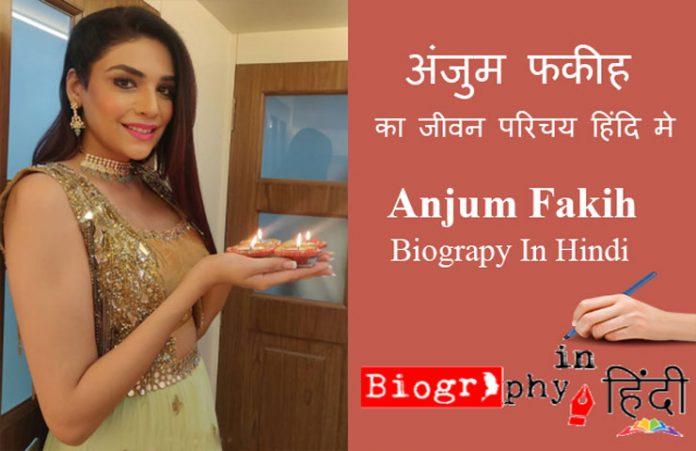 anjum-fakih-biography-in-hindi