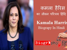 kamala-harris-biography-in-hindi