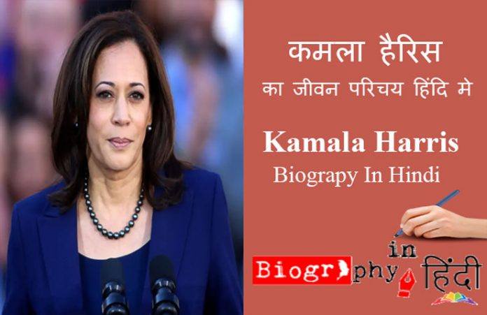 kamala-harris-biography-in-hindi