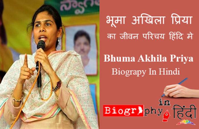 bhuma-akhila-priya-biography-in-hindi