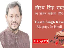 tirath-singh-rawat-biography-in-hindi