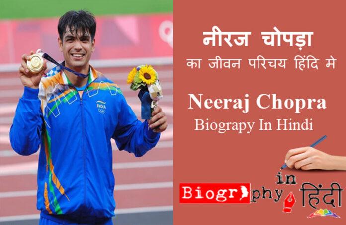 neeraj-chopra-biography-in-hindi